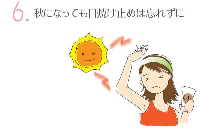 水分の蒸発を防ぐため、クリームは忘れずにあとは日焼け止めも