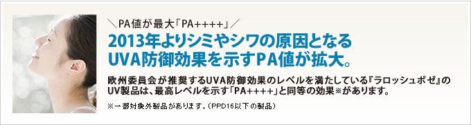 PA値について